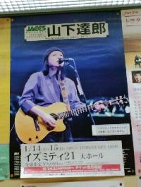 山下達郎 PERFORMANCE 2011-2012