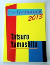 山下達郎 PERFORMANCE 2013